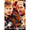 [DVD] プロレスリングFREEDOMS「THE下剋上2017」後楽園ホール(2017.3.23 後楽園ホール)