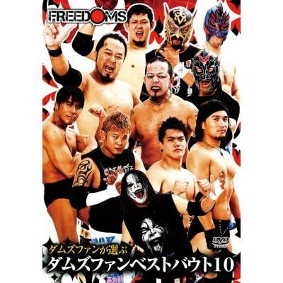[DVD] プロレスリングFREEDOMS「ダムズファンが選ぶダムズベストバウト10」
