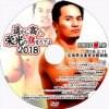 [DVD]プロレスリングFREEDOMS「遥かに高く、栄光の旗をたてよ2018」(2018.2.11 広島県立産業会館西館)