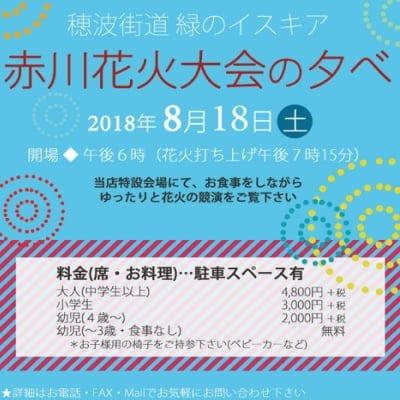 赤川花火大会の夕べ|穂波街道|緑のイスキア|2018/08/18|大人|