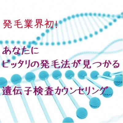遺伝子検査カウンセリング(パーソナル発毛促進コース用ツール)