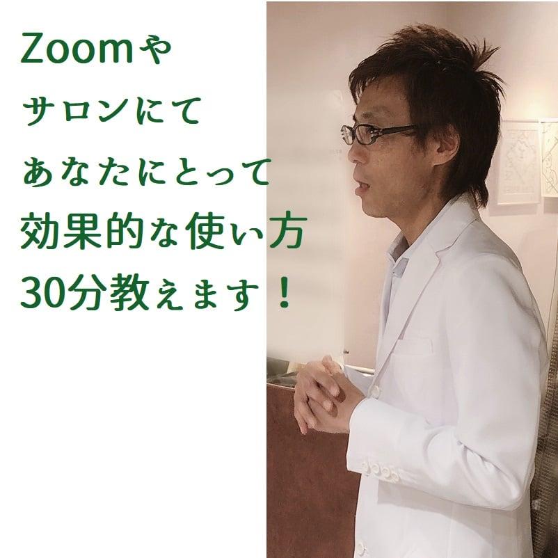 (60分)Zoom、来店にて髪育相談のイメージその1