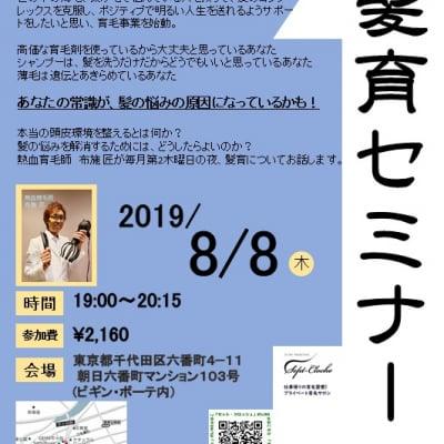 8月8日19時〜髪育セミナー【店頭払いのみ】