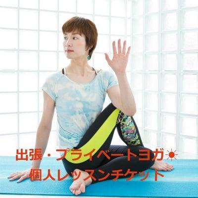 【3名さま以上専用】※レッスン日予約を先にお済ませください※ヨガ プライベートレッスン【YOGA surya】ヨガ スーリヤ 出張専門 都内、神奈川県内