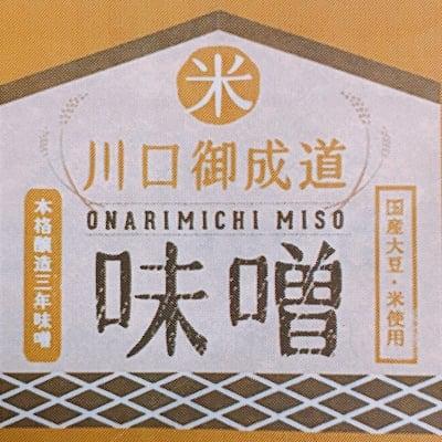 【店頭払い限定】川口御成道味噌/米味噌/3年熟成/香り豊か、体に嬉しいお味噌