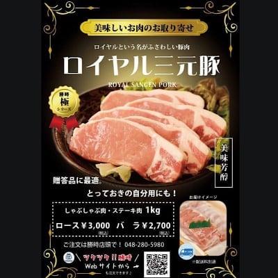 ロイヤル三元豚【ロース1kg】美味しい豚肉のお取り寄せ(しゃぶしゃぶ肉・ステーキ肉)
