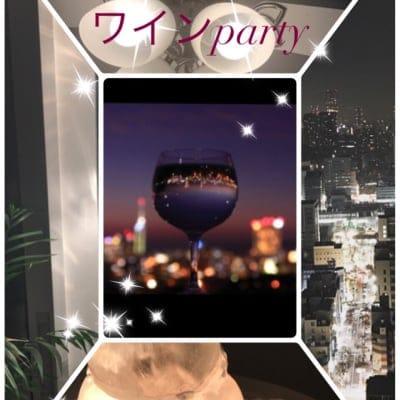 隠れ家ワインパーティー/新宿飲み会♪/アットホーム/ホームパーティーワイン会♪【女性用】