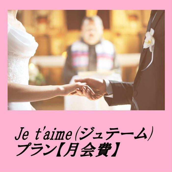 Je t'aime(ジュテーム) プラン【月会費】のイメージその1