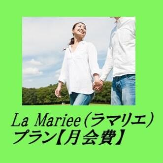 La Mariee(ラマリエ)プラン【月会費】のイメージその1