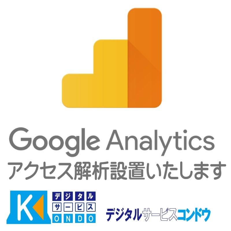 Google アナティクス(google analytics)の導入でホームページのアクセス解析を行いませんか?のイメージその1