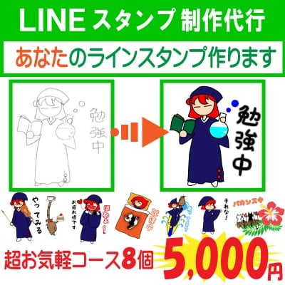 LINEスタンプ(ラインスタンプ) クリエイターズスタンプ制作超簡単コース!世界で一つだけのラインスタンプを作ろう!