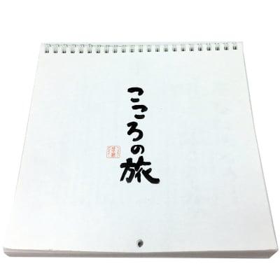 広島県豪雨被害復興支援 日めくりカレンダー「こころの旅」