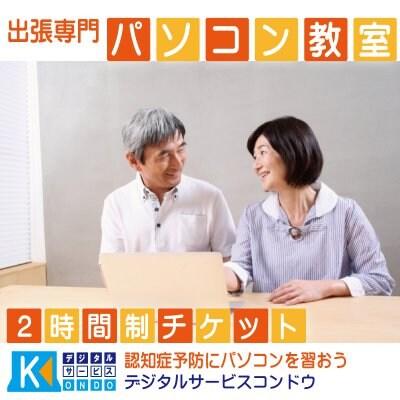 神奈川県相模原市限定!パソコン教室2時間制チケット販売(相模原市以外一部地域出張いたしますご相談ください)