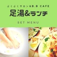 【店頭払い専用】足湯&ランチ チケット