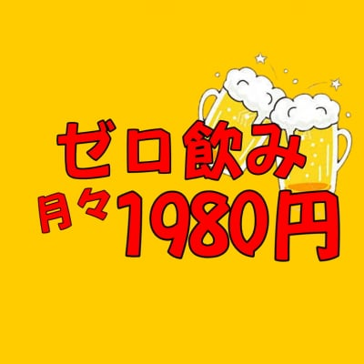 ゼロ飲み(月額1980円スタンダード会員)