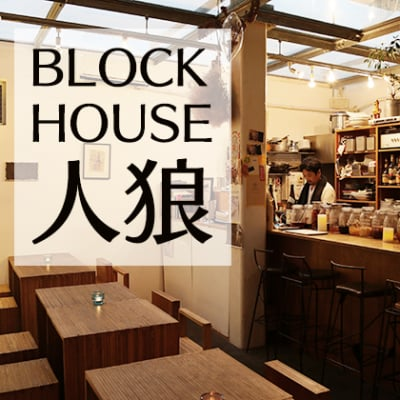 7/21(日)開催!【BLOCK HOUSE 人狼】#6~初心者向け~@渋谷