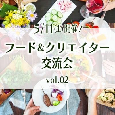 【通常料金】5/11(土)開催!フード&クリエイター交流会vol.02@銀座