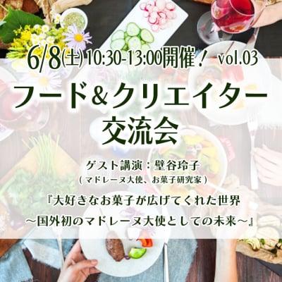 【早割価格!5/31まで】6/8(土)開催!フード&クリエイター交流会vol.03@銀座
