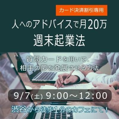 【カード決済割引】9/7(土)人へのアドバイスで月20万週末起業法~質問カードを用いて、相手の夢を発展させる方法~@渋谷