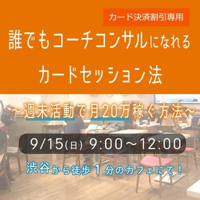 【カード決済割引】9/15(日)誰でもコーチコンサルになれるカードセッション法〜週末活動で月20万稼ぐ方法〜@渋谷