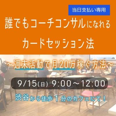 【当日支払専用】9/15(日)誰でもコーチコンサルになれるカードセッション法〜週末活動で月20万稼ぐ方法〜@渋谷