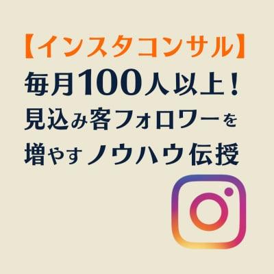 【SNS集客】=限定10件=インスタコンサル〜毎月100人以上!見込み客フォロワーを増やすノウハウ伝授〜