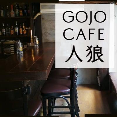 11/28(木)開催!【GOJO CAFE 人狼】#1~初心者向け~@新宿三丁目