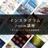 【ぐるっとママの皆様専用】7/28(火)13:00~インスタグラムZOOM講座