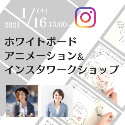 【1/16(土)13:00開催!】ホワイトボードアニメーション&インスタワークショップ