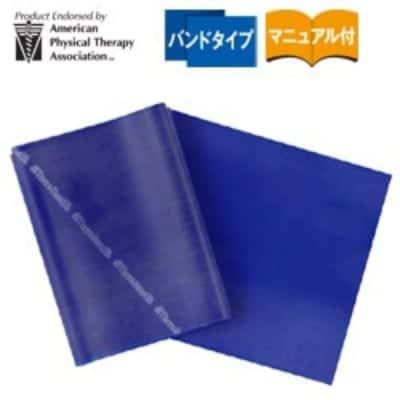 セラバンド 青 ブルー 1m