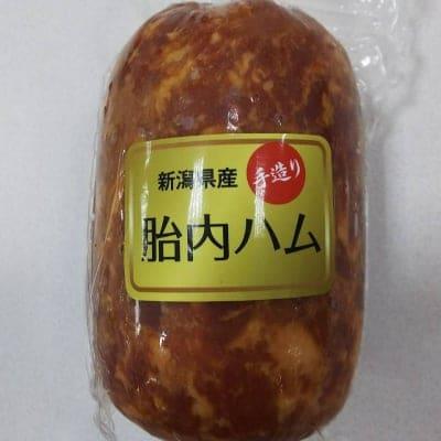 新潟県産 手造り 胎内ハム