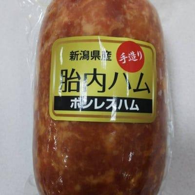 新潟県産 手造り 胎内ハム ボンレスハム