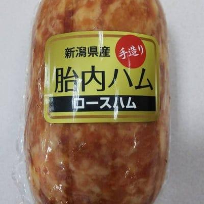 新潟県産 手造り 胎内ハム ロースハム