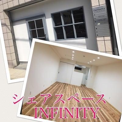 奈良/シェアスペース(レンタルルーム)INFINITY(インフィニティ)時間別、単発利用チケット