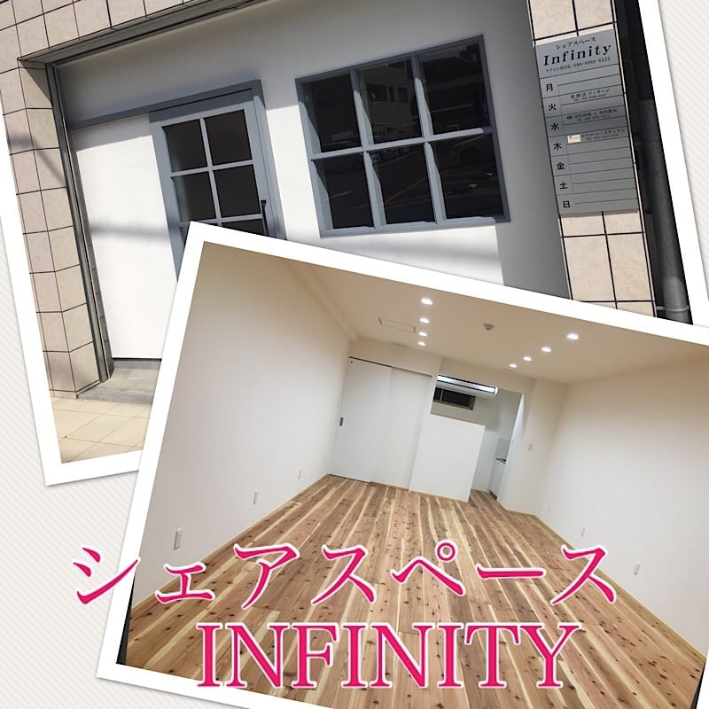奈良/シェアスペース(レンタルルーム)INFINITY(インフィニティ)時間別、単発利用チケットのイメージその1
