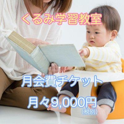 乳幼児学習【月会費9,900円チケット】