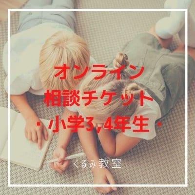 オンライン相談チケット【小学3年生,4年生学習相談】30分