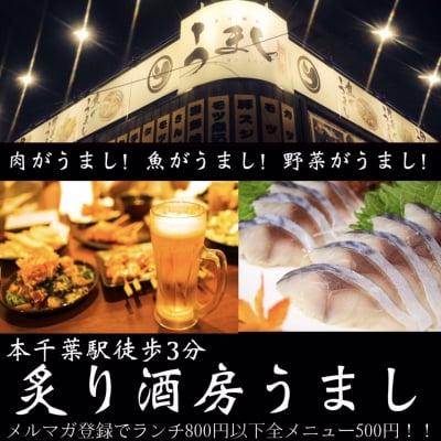 炙り酒房うましサバ会チケット5500円飲み放題2.5時間付【現地払い専用】