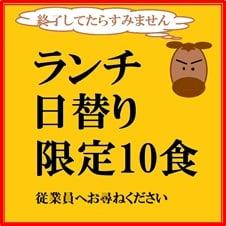 うまし日替わりランチウェブチケット800円分【現地払い専用】