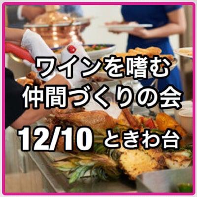 【店頭払い専用】12/10(月)ワインを嗜む仲間づくりの会