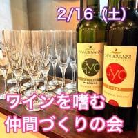 【店頭払い専用】2/16(土)第2回ワインを嗜む仲間づくりの会