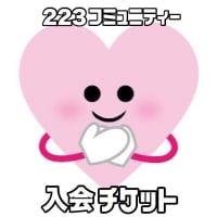 【月額制】223コミュニティー入会チケット※クーポン対象外