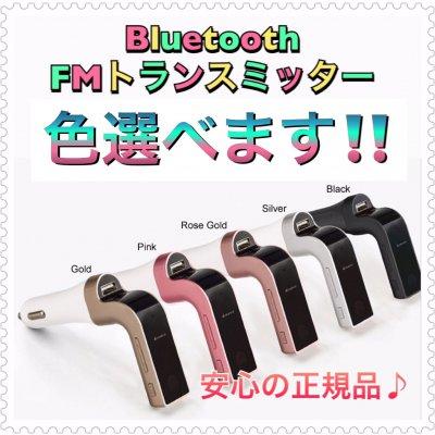 Bluetooth対応!iPhone対応!FMトランスミッター&カーチャージャー!!