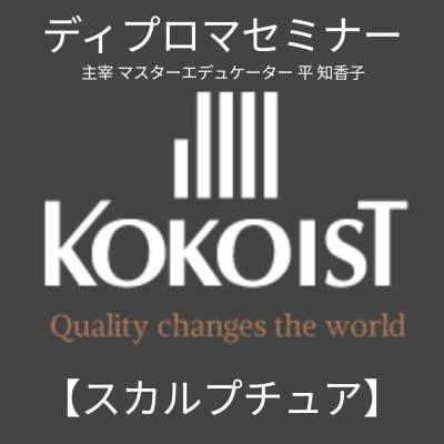 ココイストディプロマセミナー/スカルプチュア【ポイント使えます】