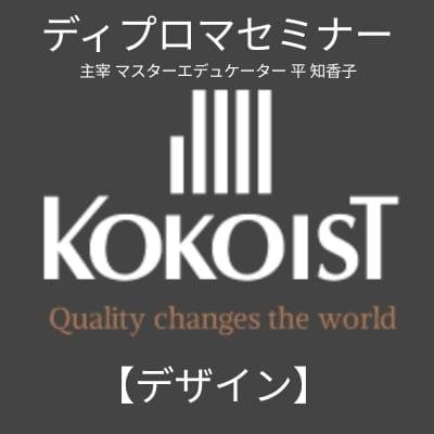 ココイストディプロマセミナー/デザイン(アート)【ポイント使えます】