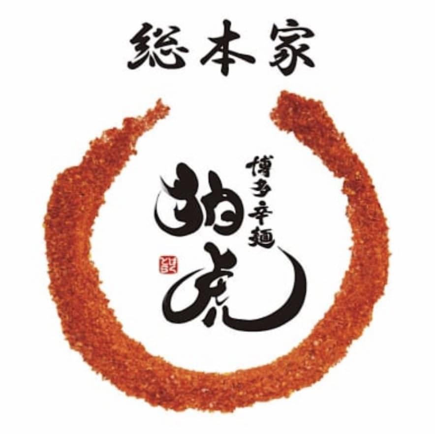 博多辛麺|狛虎テイクアウト ★準備中★のイメージその1