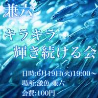 実質無料!キラキラ輝き続ける会参加確認チケット☆/激魚 兼六/東京都渋谷区幡ヶ谷