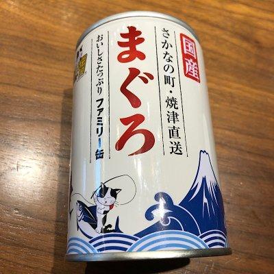 犬、猫ちゃん用 国産焼津直送まぐろ3缶セット