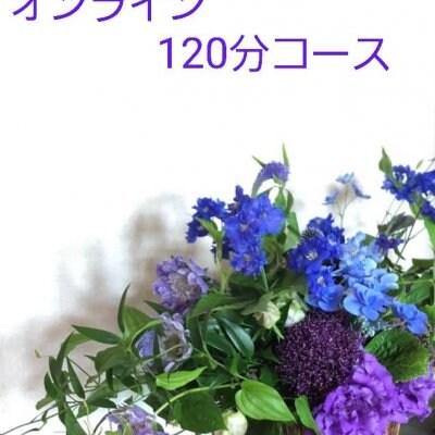 【九星気学・人生鑑定】オンライン120分コ−ス/13時〜18時受付