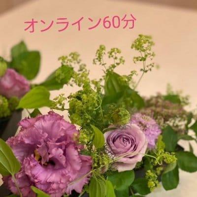 【九星気学・人生鑑定】オンライン60分コ−ス/13時〜18時